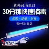 支架紫外線消毒燈家用殺菌燈除螨紫外線燈臭氧紫光消毒燈管 全店88折特惠