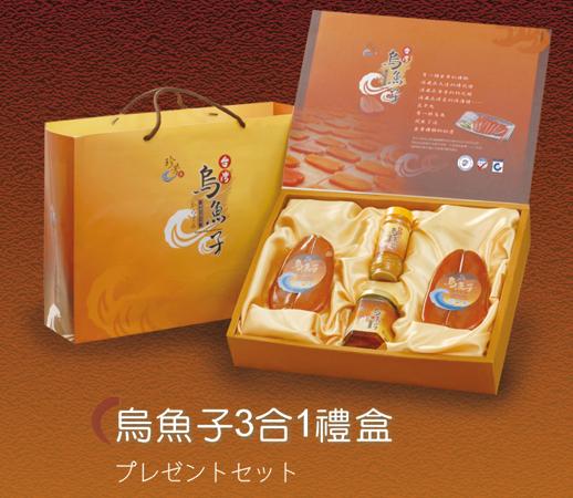 【珍芳】烏魚子三合一禮盒_2019高雄十大伴手禮_優勝組