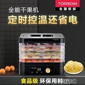 乾果機 乾果機家用烘乾機水果蔬菜肉類脫水風乾機 LX 220v 雙12