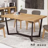 吉莉安4.3尺餐桌(19CM/976-2)/H&D 東稻家居