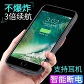 背夾式充電寶蘋果5s/se背夾式充電寶iphone7電池6s/7plus專用X大容量夾背 玩趣3C