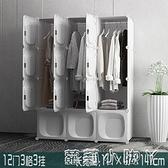 衣櫃簡易摺疊收納櫃子單人塑膠布藝衣櫥簡約現代經濟型組裝 NMS蘿莉小腳ㄚ