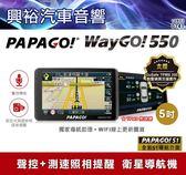 【PAPAGO】WayGO 550 5吋聲控衛星導航機*測速照相提醒/WiFi圖資更新/支援胎壓(需選購)