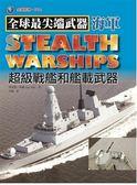 (二手書)超級戰艦和艦載武器