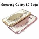 【SHENGO】夢莎系列鑲鑽鏡子透明軟殼 Samsung Galaxy S7 Edge G935FD