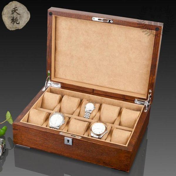 手錶盒 歐式老榆木紫榆純實木質手錶盒木制機械錶展示收藏收納盒帶鎖生日禮物  一件免運