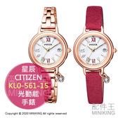 日本代購 空運 CITIZEN 星辰 WICCA KL0-561-15 手錶 女錶 光動能 星辰錶 雙錶帶