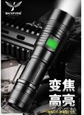 手電筒 P70強光手電筒可充電超亮戶外變焦遠射26650氙氣燈led防水 3C公社