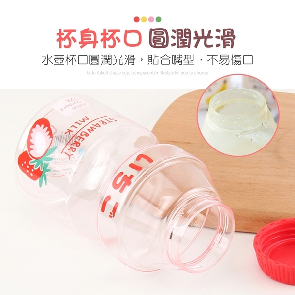 《俏皮造型!附贈背帶》 養樂多造型杯 冷飲杯 隨身杯 養樂多 牛奶杯 水杯 杯子 水壺