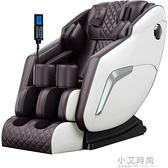南極人按摩椅家用全身小型太空豪華艙全自動電動多功能沙發老人器 小艾時尚NMS