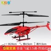 遙控飛機充電兒童耐摔航模飛行器男孩無人機玩具小直升飛機lx 特惠上市