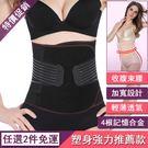 束腹帶腰封 束腰帶瘦腰產後束縛帶 塑腰收胃綁腹帶 工作運動護腰帶 女士塑身衣YG15