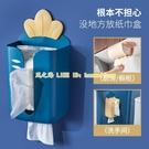 抽紙盒壁掛式家用客廳創意免打孔倒掛廚房臥室廁所收納掛壁紙巾盒【風之海】