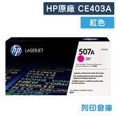 原廠碳粉匣 HP 紅色 CE403A / CE403 / 403A / 507A /適用 HP M551n/M551dn