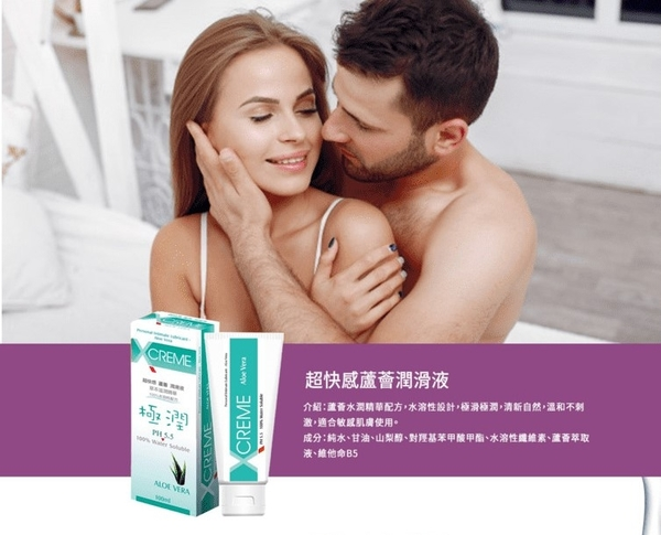 Xcreme超快感-蘆薈潤滑液100ml