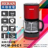 HERAN禾聯【 HCM-06C1 】滴漏式咖啡機