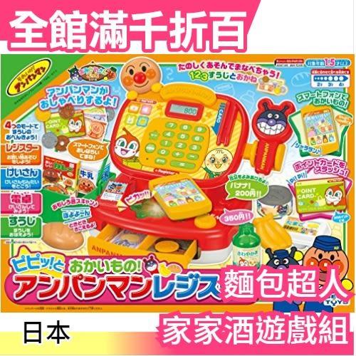 【超市收銀機】日本 麵包超人 家家酒遊戲組 兒童節 熱銷玩具大賞 歡樂成長【小福部屋】