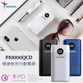 【南紡購物中心】ADATA威剛 P10000QCD 極速快充 10000mAh PD/QC 行動電源