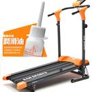 非電動跑步機折疊運動健身器材SPORTS 山司伯特怒王蜂磁控跑步機(2坡度+8阻力+6避震墊)
