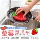 《可愛造型!吊掛設計》 草莓菜瓜布 韓國菜瓜布 洗碗刷 洗碗布 菜瓜布 大掃除 洗碗巾 手勾