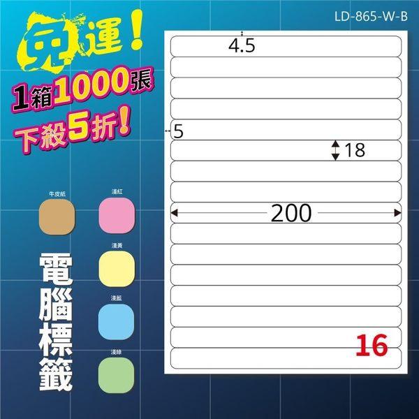 免運龍德 電腦標籤紙 16格 LD-865-W-B  (白色) 1000張 列印 標籤 三用標籤 出貨 貼紙