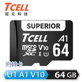 【TCELL 冠元】SUPERIOR microSDXC UHS-I A1 U1 V10 64GB 記憶卡