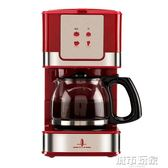咖啡機 Stelang/雪特朗 ST-670美式咖啡機家用全自動迷你小型蒸氣滴漏式 JD 下標免運