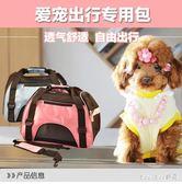 狗背包貓包寵物狗外出包簡約大方便攜包泰迪狗包袋旅行包狗狗用品 QG9359『Bad boy時尚』