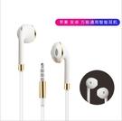 通用智慧手機iphone6S plus/華為/小米/安卓蘋果通用耳機 金屬線控帶麥重低音入耳式耳塞 艾莎