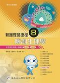 新護理師捷徑(八)解剖生理學(18版)