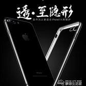 蘋果iPhone8手機殼7Plus套8透明硅膠女男防摔八iPhone7軟殼  夢想生活家
