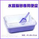 *WANG*寵物專用水晶貓砂盆670-A...