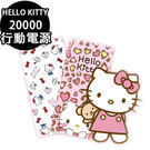 Hello Kitty20000MAH行...
