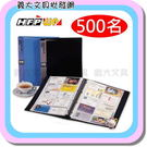 義大文具-HFP 30孔活頁名片簿 (500名)  NP-500名片本/台灣製 環保材質