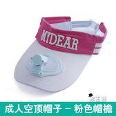風扇帽夏季空頂帽女帶風扇USB可充電風扇帽子男情侶跑步遮陽防曬帽
