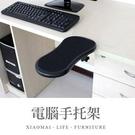 【小麥購物】電腦手托架 用電腦太久【Y282】 上班族 打怪 遊戲 肩頸痠痛 滑鼠 托架