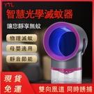 360度 智慧 省電 吸入式 USB 光波誘捕 靜音 防蚊 光觸媒 捕蚊燈 驅蚊燈 滅蚊燈 現貨