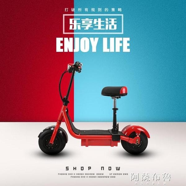 電動車 折疊電動車自行車成人代駕男女款迷你小型滑板車電瓶車代步車哈雷 MKS阿薩布魯