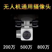 攝像頭 遙控飛機WIFI攝像頭 玩具無人機航拍配件加裝 1080P鏡頭手勢拍照