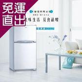 HERAN禾聯 127公升雙門小冰箱HRE-B1313【免運直出】