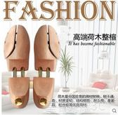 榮耀 特價實木整楦鞋楦木鞋撐子擴鞋撐器木頭鞋撐木整楦撐鞋器鞋撐實木