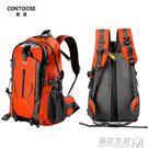 旅游背包旅行包女大容量後背包休閒旅行背包男輕便運動戶外登山包 遇見生活