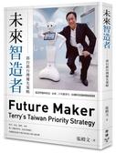 未來智造者──郭台銘台灣優先策略【城邦讀書花園】