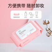 卸妝濕巾卸妝用臉部溫和
