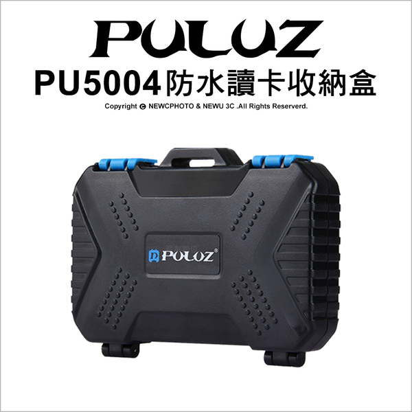 PULUZ 胖牛 PU5004 讀卡機 收納盒 SIM CF MicroSD SD 防水 可放22張【可刷卡】薪創數位