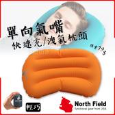 【美國 North Field 專利 V2 超輕快速充氣枕《橘》】8ND19881O/僅79g/登山/露營/旅行/輕量