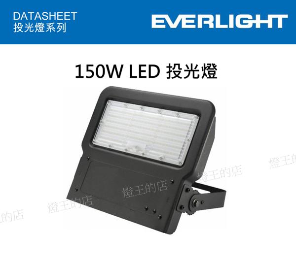 【燈王的店】億光 戶外防水 LED 150W 投射燈 全電壓 (白光/黃光) ☆ FAP-150W