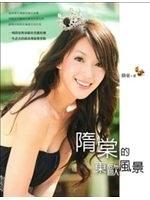 二手書博民逛書店 《隋棠的東歐風景》 R2Y ISBN:9789868349513│隋棠