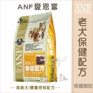 ANF愛恩富〔老犬保健配方,二種顆粒,6kg〕