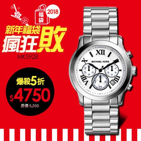 Michael Kors MK5928 美式奢華休閒腕錶 ad2 現貨!